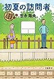 初夏の訪問者 紅雲町珈琲屋こよみ (文春e-book)