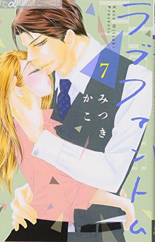 ラブファントム (7) (フラワーコミックスアルファ)