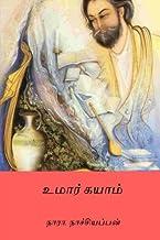 Omar Khayyam ( Tamil Edition )