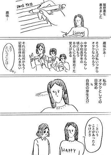 『腐女子のつづ井さん (MF comicessay)』の5枚目の画像