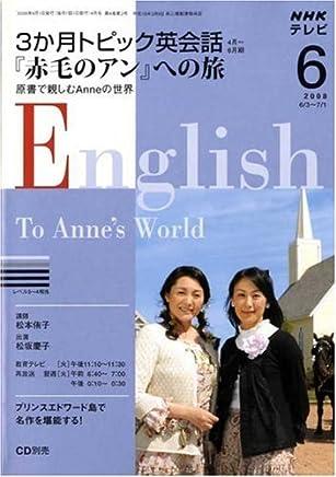NHK テレビ3か月トピック英会話 2008年 06月号 [雑誌]