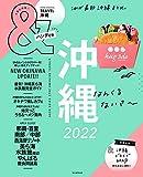 &TRAVEL 沖縄 2022 【ハンディ版】