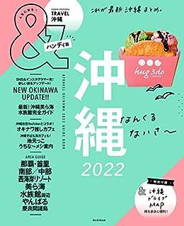 [朝日新聞出版]の&TRAVEL 沖縄 2022