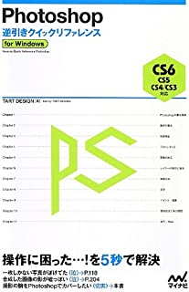Photoshop逆引きクイックリファレンス CS6/CS5/CS4/CS3対応 for Windows