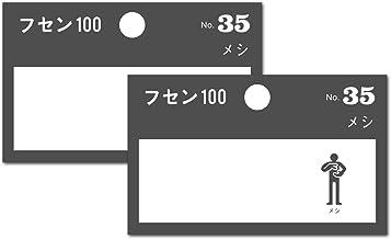 文響社 付箋 フセン100 No.35 メシ 2個セット FN100-02035