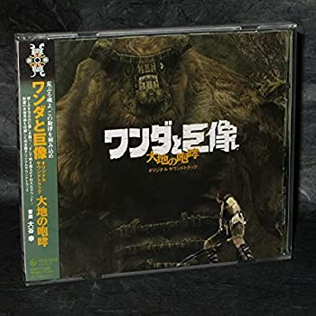 Best shadow of the colossus roar of the earth Reviews