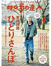散歩の達人 2021年4月号 《東京近郊 ひとりさんぽ》[雑誌]