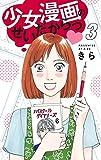 少女漫画のせいだからっ 3 (オフィスユーコミックス)