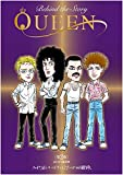 QUEEN Behind The Story 第2夜