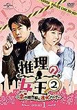 推理の女王2~恋の捜査線に進展アリ?!~ DVD-SET1[DVD]