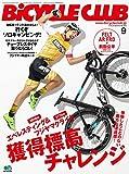 BiCYCLE CLUB (バイシクルクラブ)2020年月9月号
