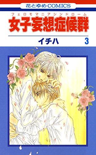 女子妄想症候群 3 (花とゆめコミックス)