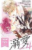 溺愛 別フレ×デザートワンテーマコレクション vol.4 (デザートコミックス)