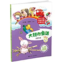 Children enlightenment famous literary reading picture books. Taipan's Tale (Vol.1)(Chinese Edition)
