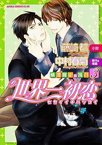 世界一初恋 ~横澤隆史の場合3~ (あすかコミックスCL-DX)