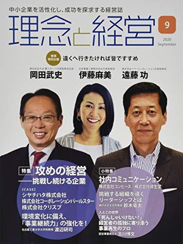 理念と経営 2020年 09 月号 [雑誌]