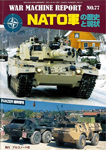 NATO軍の歴史と現状 (WAR MACHINE REPORT No.77)