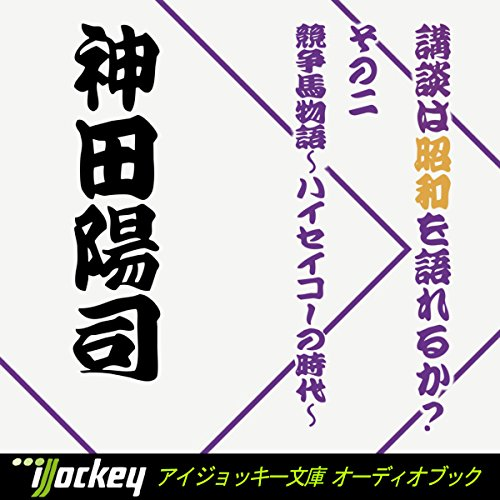 『講談は昭和を語れるか? その2 競走馬物語~ハイセイコーの時代~』のカバーアート
