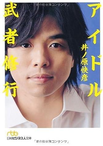 アイドル武者修行(日経ビジネス人文庫)