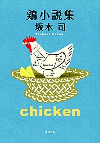 鶏小説集 (角川文庫)