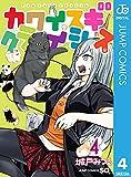 カワイスギクライシス 4 (ジャンプコミックスDIGITAL)