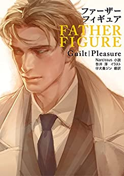 [Guilt|Pleasure, 仔犬養ジン]のFATHER FIGURE【イラスト入り】