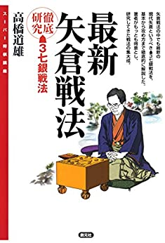 [高橋 道雄]の最新矢倉戦法:先手3七銀戦法徹底研究 スーパー将棋講座