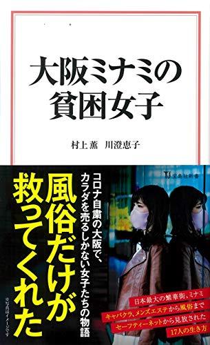 大阪ミナミの貧困女子 (宝島社新書)