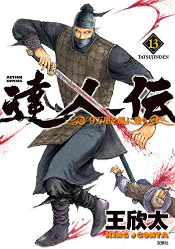 達人伝~9万里を風に乗り~(13) (アクションコミックス)