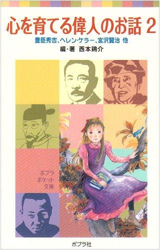 心を育てる偉人のお話2: 豊臣秀吉、ヘレン・ケラー、宮沢賢治 他 (ポプラポケット文庫)の詳細を見る
