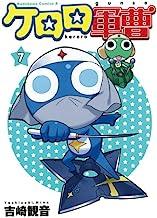 表紙: ケロロ軍曹(7) (角川コミックス・エース) | 吉崎 観音