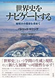 世界史をナビゲートする: 地球大の歴史を求めて