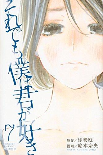 それでも僕は君が好き(7) 完  (講談社コミックス)