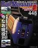 Rail Magazine (レイル・マガジン) 2021年5月号Vol.448【別冊付録小冊子(卒業アルバム)】