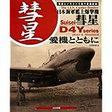 日本海軍艦上爆撃機 彗星 愛機とともに―写真とイラストで追う装備部隊