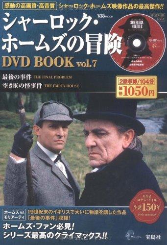 シャーロック・ホームズの冒険DVD BOOK vol.7 (宝島MOOK) (DVD付)