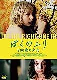 ぼくのエリ 200歳の少女 スペシャルプライス版 [DVD]