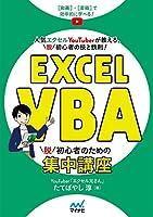 Excel VBA 脱初心者のための集中講座