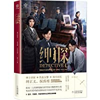 Detective L (Chinese Edition)