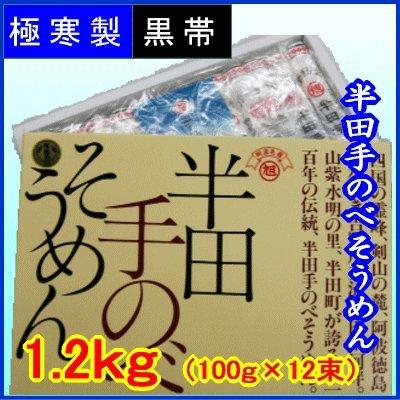半田手延べそうめん黒帯 化粧箱1.2kg入り/竹田製麺