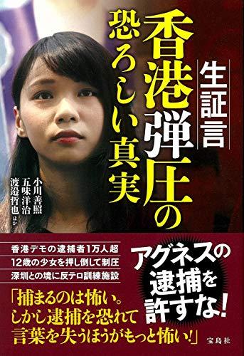 生証言 香港弾圧の恐ろしい真実