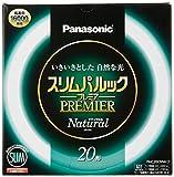 パナソニック 丸型スリム蛍光灯 (FHC) 20形 ナチュラル色 スリムパルックプレミア FHC20ENW2
