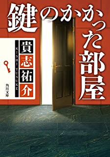 鍵のかかった部屋 「防犯探偵・榎本」シリーズ (角川文庫)