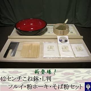 42センチこね鉢・L判そば打ち道具一式・フルイ・粉ホーキ・そば粉セット (極上石臼一本挽き)(そば打ちセット)(teto51)