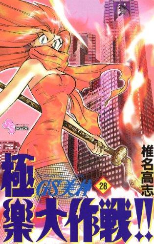 GS美神 極楽大作戦!!(28) GS美神 (少年サンデーコミックス)