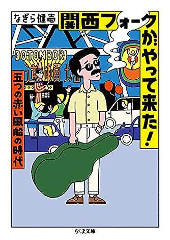関西フォークがやって来た! ――五つの赤い風船の時代 (ちくま文庫)