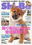 Shi-Ba (シーバ) 2013年 03月号 [雑誌]