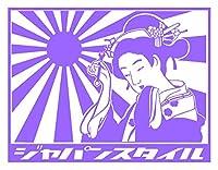 ジャパンスタイル ver.2 (小) 日章旗・旭日旗 ロゴ カッティング ステッカー (20.ラベンダー)