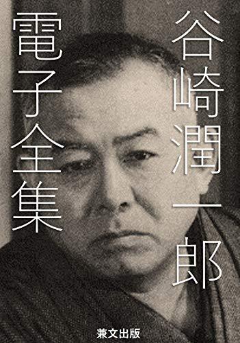 谷崎潤一郎電子全集(全91作品) 日本文学名作電子全集