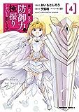 痛いのは嫌なので防御力に極振りしたいと思います。 (4) (角川コミックス・エース)